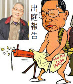 馮光遠出庭報告 |台灣e新聞
