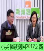 新頭殼與小英暢談邁向2012之路 |台灣e新聞