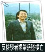 反核學者楊肇岳墜樓亡|台灣e新聞