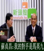 蘇貞昌:我的對手是馬英九|台灣e新聞