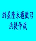 游盈隆未獲徵召 決提仲裁|台灣e新聞