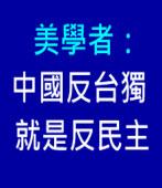 美學者:中國反台獨 就是反民主|台灣e新聞