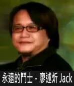 永遠的鬥士-廖述炘 Jack|台灣e新聞