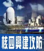 李遠哲:放棄核能不易,續蓋要檢討!|台灣e新聞