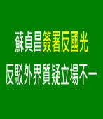 蘇貞昌簽署反國光 反駁外界質疑立場不一 |台灣e新聞