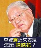 李登輝近來表現,怎麼「哠哠花」?|台灣e新聞