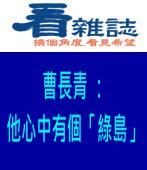 他心中有個「綠島」∣◎ 曹長青|台灣e新聞