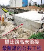 橋比路高未銜接 台中市民氣炸 |台灣e新聞