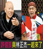 許信良與林正杰一起來了 |台灣e新聞