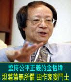 堅持公平正義的金恆煒——坦蕩蕩無所懼 由作家變鬥士|台灣e新聞