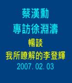 徐慶鐘之子徐淵濤暢談我所瞭解的李登輝∣台灣e新聞