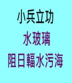 小兵立功 水玻璃阻日輻水污海|台灣e新聞