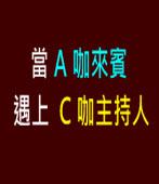 當A咖來賓 遇上C咖主持人∣◎jt∣台灣e新聞
