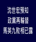 沈世宏預知政黨再輪替 馬英九敗相已露|台灣e新聞