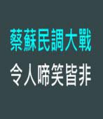 蔡蘇民調大戰 令人啼笑皆非∣◎jt|台灣e新聞