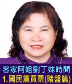 客家阿姐 劉丁妹時間|第 1. 集 國民黨買票(賭盤篇)|台灣e新聞