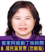 【客家阿姐劉丁妹時間】8. 國民黨買票 (恐嚇篇) |台灣e新聞
