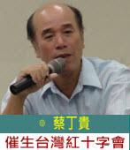 催生台灣紅十字會|◎蔡丁貴|台灣e新聞