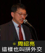 這樣也叫拼外交 | 周昭亮|台灣e新聞