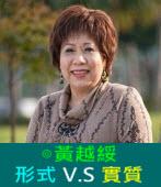 形式V.S實質∣◎ 黃越綏∣台灣e新聞