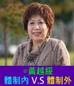 體制內V.S體制外∣◎ 黃越綏∣台灣e新聞