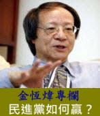 《金恆煒專欄》民進黨如何贏? |台灣e新聞
