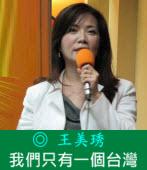 我們只有一個台灣 ∣◎王美琇|台灣e新聞