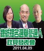 對民進黨第一場總統政見會投票|台灣e新聞