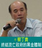 終結流亡政府的黑金體制|◎蔡丁貴|台灣e新聞