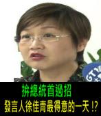 拚總統首過招 發言人徐佳青最得意的一天!?|台灣e新聞