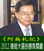 《阿扁札記》2012總統大選的勝負關鍵|台灣e新聞