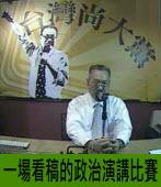 【吳國棟時間】一場看稿的政治演講比賽|台灣e新聞