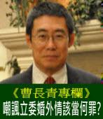 嘲諷立委婚外情該當何罪?∣◎曹長青|台灣e新聞
