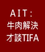 AIT:牛肉解決才談TIFA |台灣e新聞
