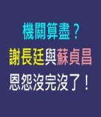 機關算盡?謝長廷與蘇貞昌恩怨沒完沒了!|台灣e新聞