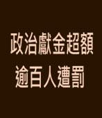政治獻金超額 逾百人遭罰|台灣e新聞