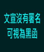 文宣沒有署名,可視為黑函 |台灣e新聞