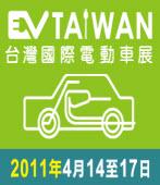 2011年台灣國際機車展 |台灣e新聞