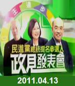 對民進黨第二場總統政見會投票|台灣e新聞