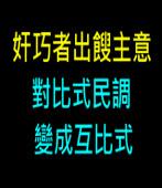 奸巧者出餿主意 對比式民調變成互比式|台灣e新聞