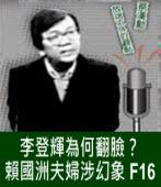 李登輝為何翻臉?賴國洲夫婦涉幻象 F16?|台灣e新聞