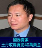 國務費案 王丹收扁資助40萬美金|台灣e新聞