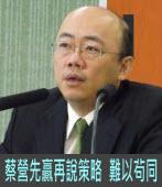 郭正亮:蔡營先贏再說策略 難以茍同|台灣e新聞