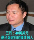 助中國民主運動 王丹:是台灣政府的錢非個人|台灣e新聞