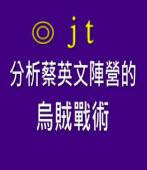 分析蔡英文陣營的烏賊戰術∣◎jt|台灣e新聞