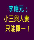 李應元:小三與人妻只能擇一!|台灣e新聞