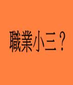 職業小三?|台灣e新聞
