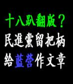 十八趴翻版?民進黨留把柄給藍營作文章!|台灣e新聞