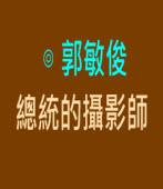 總統的攝影師  |◎ 郭敏俊|台灣e新聞