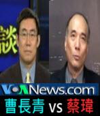 美國之音:曹長青和泛藍蔡瑋辯論|台灣e新聞